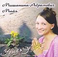 Майя Мишанина - Абрамович — Учись у Солнца