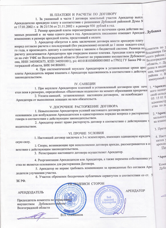 Договор аренды. Лист 2