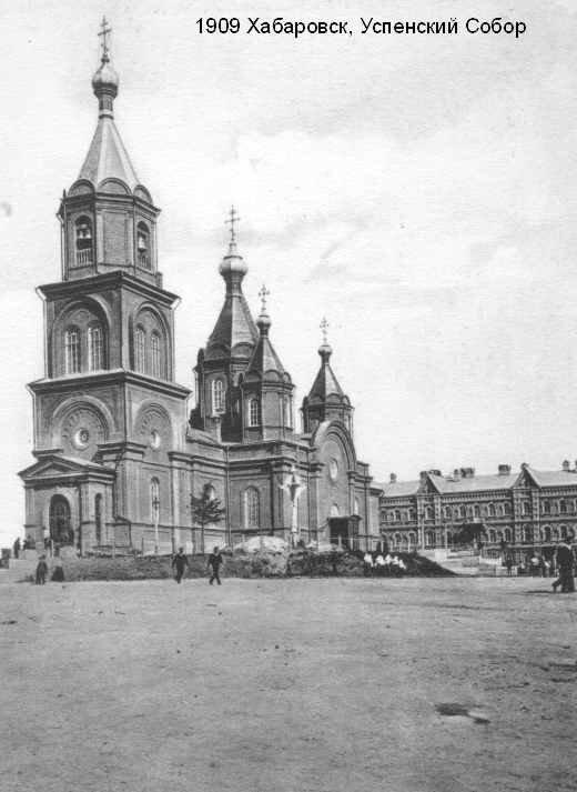 1909Khab.UspenskySobor