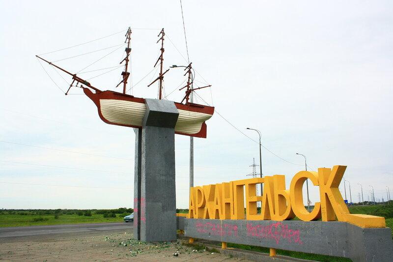 Архангельск картинки для детей