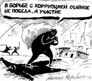 Хабаровские чиновники оказались в числе самых коррумпированных в стране