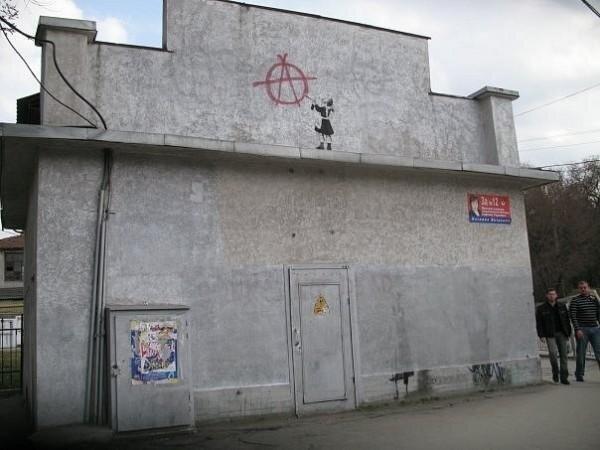 стрит арт в Симферополе.Автор Шарик
