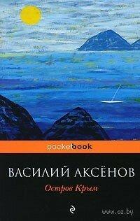 1094565_0_Ostrov_Krim_m_Vasiliy_Aksenov.jpg