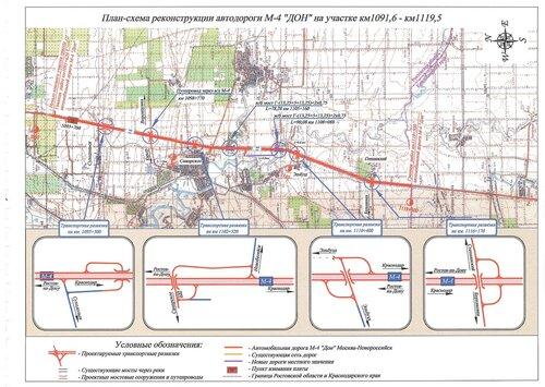 М4 ДОН 1091 км 1119 км реконструкция ПВП платный участок Ростовская область
