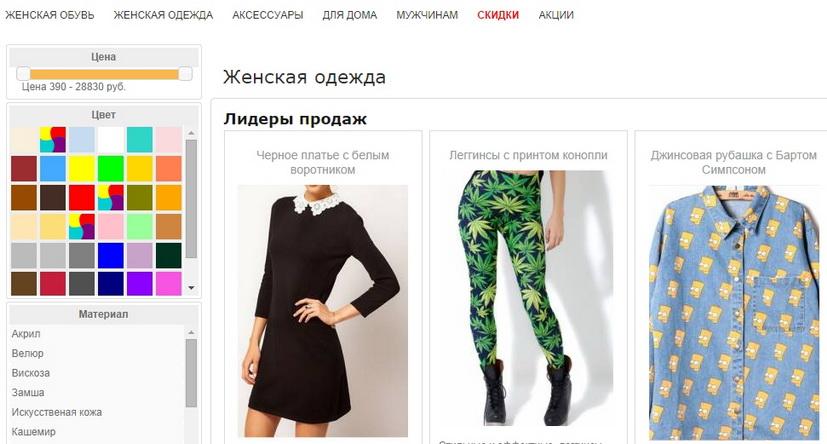 Где можно купить модные вещи