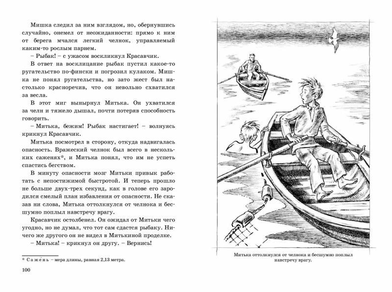 1099_KVV_Krasavtchik_RL-page-051.jpg