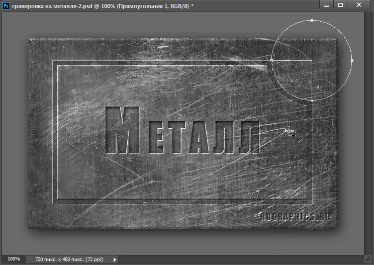 рамка на металле