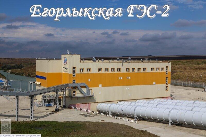 Егорлыкская ГЭС-2.jpg
