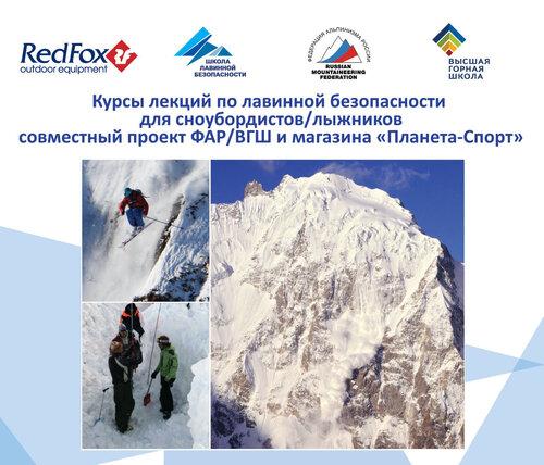 Санкт-Петербург: лекции по лавинной безопасности, базовый курс