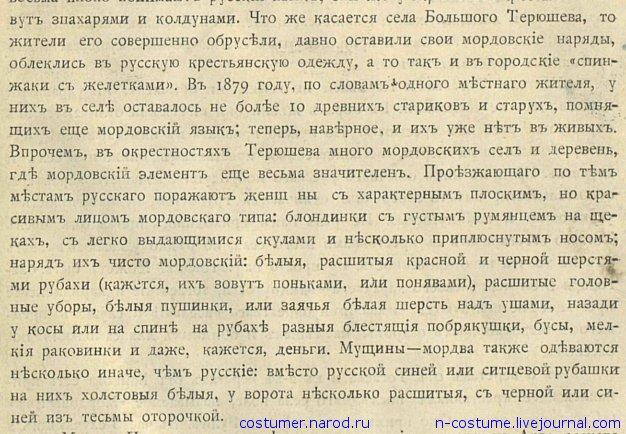 костюм мордвы Нижегородской губернии
