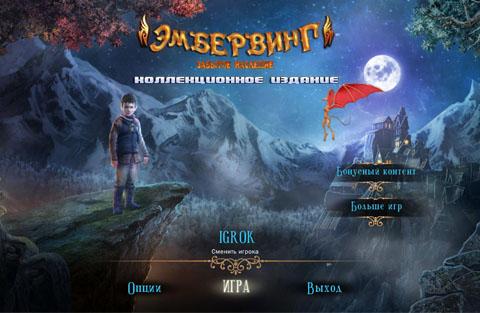 Эмбервинг: Забытое наследие. Коллекционное издание | Emberwing: Lost Legacy CE (Rus)