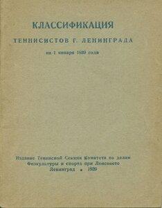 Классификация теннисистов г. Ленинграда на 1 января 1939 года