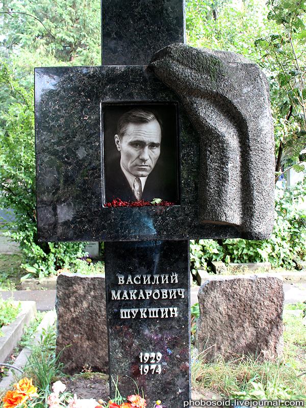 9. Шукшин Василий Макарович — выдающийся русский советский писатель, кинорежиссер, актер, сценарист.