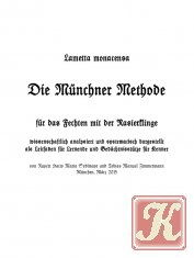 """Книга """"Die Munchner Methode fur das Fechten mit der Rasierklinge"""""""