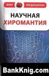 Книга Научная хиромантия
