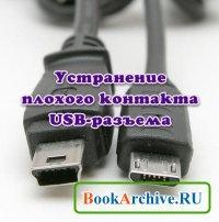 Устранение плохого контакта USB-разъема