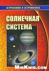 Книга Солнечная система