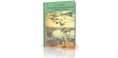 «Полевой определитель стайных птиц» Анатолия Молодовского поможет как опытным, так и начинающим любителям пернатых в определени