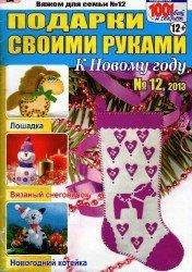Журнал Вяжем для семьи. Подарки своими руками №12, 2013. К новому году.
