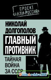 Книга Главный противник. Тайная война за СССР