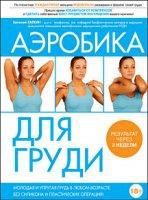 Книга Аэробика для груди rtf, fb2 / rar 13,46Мб