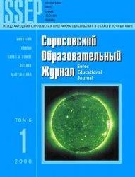 Соровский общеобразовательный журнал №1 2000