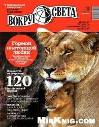 Журнал Вокруг света №10 2013