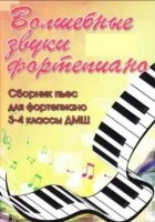 Книга Волшебные звуки фортепиано. Сборник пьес для фортепиано. 3-4 классы ДМШ