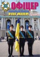 Журнал Офіцер України №10 2011