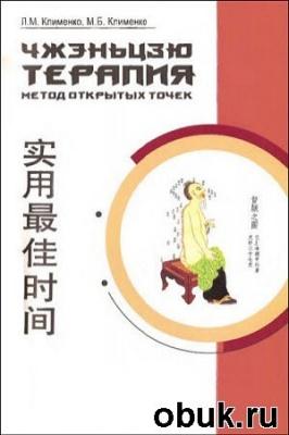 Книга Чжэньцзю терапия. Метод открытых точек