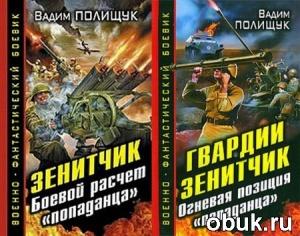 Книга Вадим Полищук - Зенитчик (серия аудиокниг)