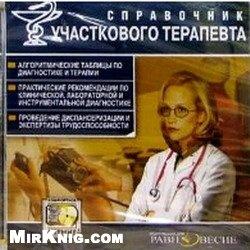 Книга Справочник участкового терапевта