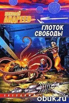 Книга Андреев Николай - Глоток свободы