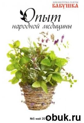 Книга Библиотечка газеты «Бабушка» №5 (май 2012)