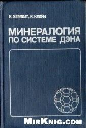 Книга Минералогия по системе Дэна
