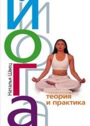 Книга Йога. Теория и практика
