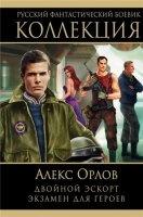 Книга Русский фантастический боевик. Коллекция в 6 томах fb2 29,62Мб