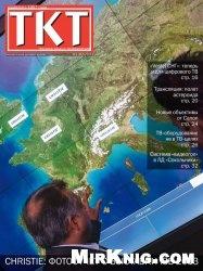 Журнал Техника кино и телевидения №2 2013