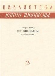 Книга Детские пьесы для фортепиано