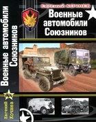 Военные автомобили союзников