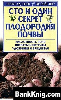 Книга Сто и один секрет плодородия почвы pdf 7,31Мб