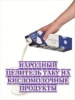 Книга Народный целитель табу на кисломолочные продукты (2013) mpg 321,93Мб