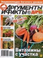 Журнал АиФ Дача. Спецвыпуск №16 2012 pdf 62Мб