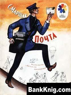 Книга Почта djvu 1,4Мб
