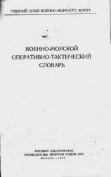 Книга Военно-морской оперативно-тактический словарь