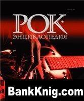 Аудиокнига Рок Энциклопедия djvu 26Мб
