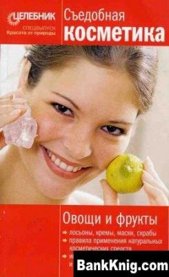 Книга Съедобная косметика. Целебник. Спецвыпуск. djvu 7,75Мб