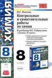 Книга Контрольные и самостоятельные работы по химии: 8 класс: к учебнику О.С. Габриеляна «Химия. 8 класс»