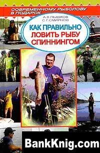 Книга Как правильно ловить рыбу спиннингом.