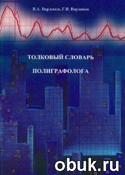 Книга Толковый словарь полиграфолога